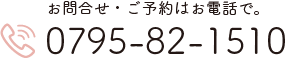 田中歯科クリニック電話番号0795-82-1510